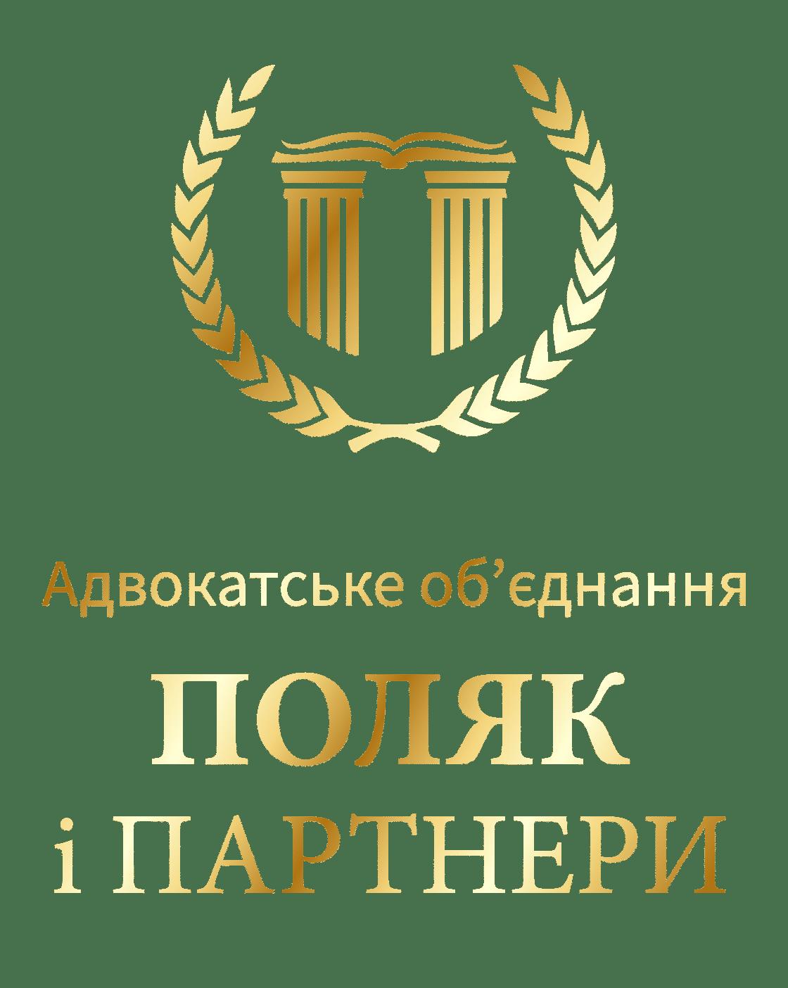 юридическая консультация черновцы